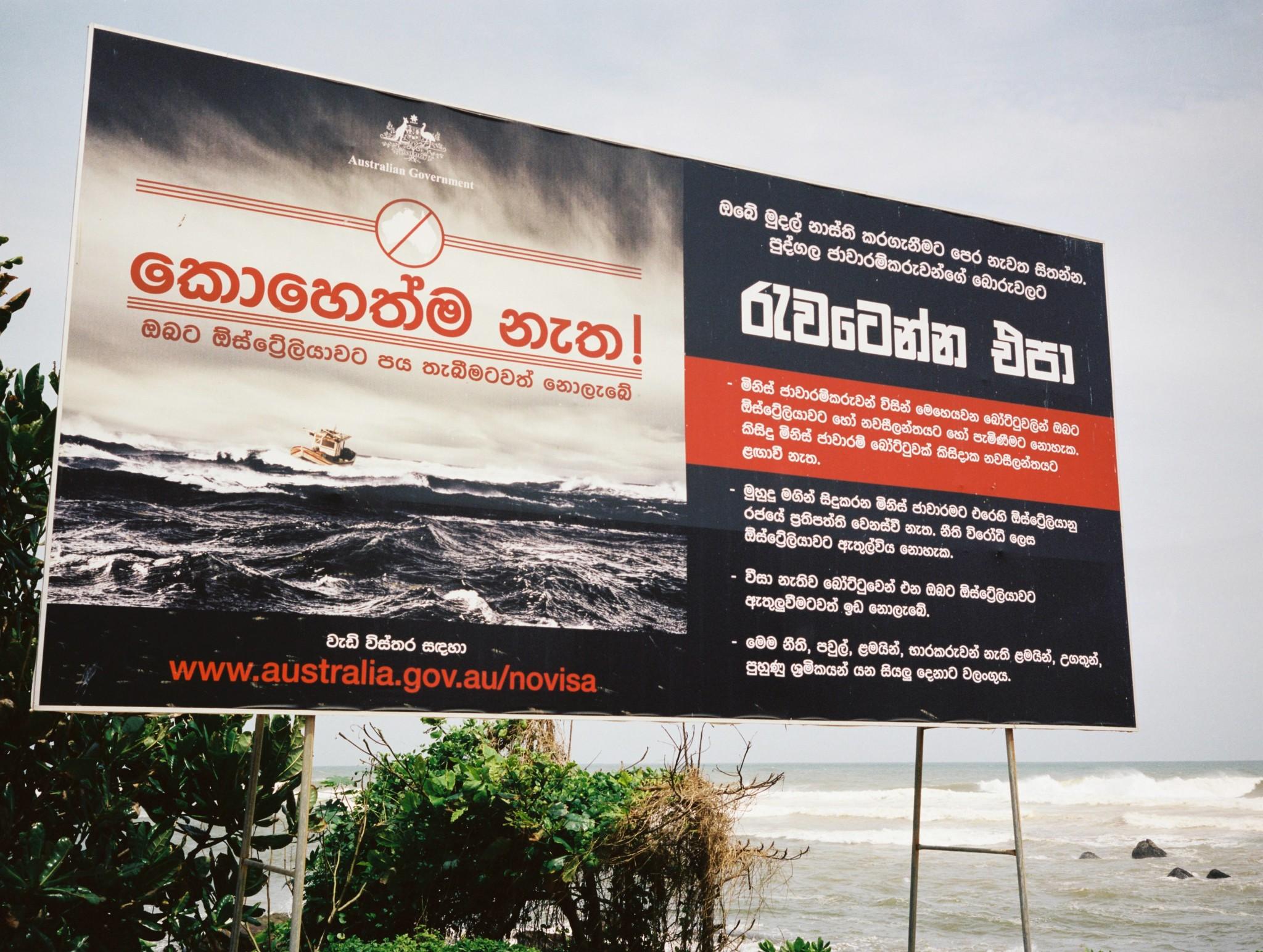 gurunagar billboard sri lanka